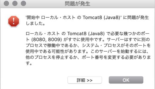 【Java/Eclipse/Mac】ローカルホストのTomcat8(Java8)に問題が発生しました。とでた時の対処法